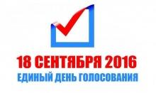 Итоги единого дня голосования на территории Унинского района