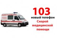 Об изменении номера телефона вызова  скорой медицинской помощи