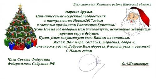 Поздравление от О.А. Казаковцева
