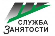 Информирует отдел трудоустройства Унинского района