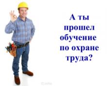 Обучение пожарно-техническому минимуму, охране труда...