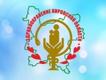 В Кировской области стартовал Месяц профилактики онкологических заболеваний