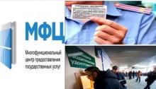Территориальный отдел МФЦ в Унинском районе начал приём заявлений на  замену водительских удостоверений