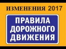 ГИБДД информирует об изменениях Правил дорожного движения с 12 июля 2017 года