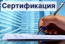 Продлен срок приема документов на бюджетное софинансирование затрат на международную сертификацию для предприятий-экспортеров