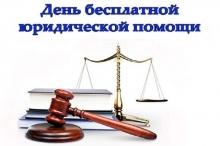 16 марта 2018 года - Единый день бесплатной юридической помощи