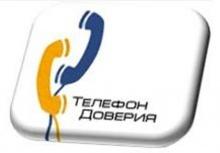 В Управлении Росреестра по Кировской области функционирует «телефон доверия»