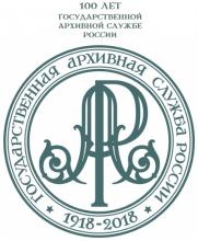 Государственной архивной службе России 100 лет!