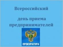 В органах прокуратуры Кировской области пройдет Всероссийский  день приема предпринимателей