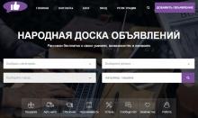 Всероссийский народный портал worknet-narod.ru