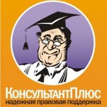Вниманию студентов! Вышел новый диск «КонсультантПлюс: Высшая школа»