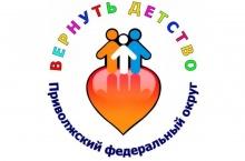 Воспитанники детских домов региона отправились на фестиваль «Вернуть детство»
