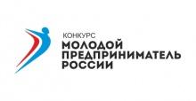 Об участии в региональном этапе Всероссийского конкурса «Молодой предприниматель России»