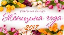 """Районный конкурс """"Женщина года - 2018"""""""