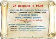 Внимание! Приглашаем принять участие в районных краеведческих чтениях!