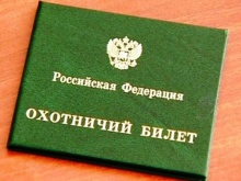 В Кировской области изменен порядок распределения разрешений на добычу охотничьих ресурсов