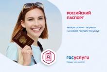 О преимуществах получения государственных услуг в сфере миграции в электронном виде