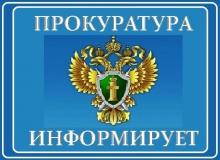 Прокуратура Унинского района проведет «горячую линию» по вопросам жестокого обращения с детьми
