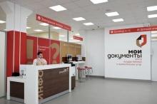 В Кировской области стартовал региональный конкурс «Лучший МФЦ - 2019»