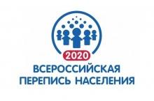 Началась работа по подготовке к Всероссийской переписи населения 2020 года