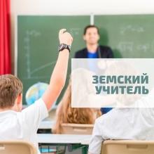 Начала действовать программа «Земский учитель»