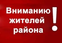 Уважаемые жители и гости Унинского района!