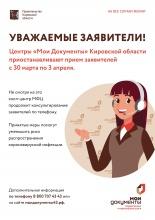 С 30 марта центры «Мои Документы» Кировской области временно прекращают работу