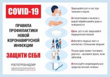 Памятка: Профилактика гриппа, ОРВИ и коронавирусной инфекции