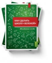 """Вышло пособие по внедрению """"зеленых"""" практик в школе"""