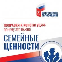 Государство берет под защиту семью и детство