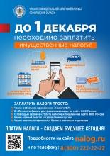 ФНС России напоминает: 1 декабря наступает срок уплаты имущественных налогов для физических лиц