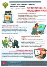 Мошенничества с мобильной связью