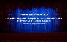 Второй Фестиваль школьных и студенческих коллективов «Театральное Приволжье» стартовал в ПФО
