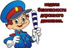 В Кировской области стартовала Неделя дорожной безопасности.