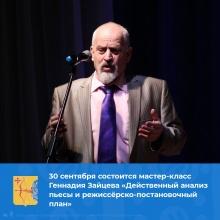 Театральный мастер-класс пройдет 30 сентября в онлайн-формате
