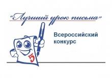 Кировская школьница стала победителем Всероссийского конкурса «Лучший урок письма»