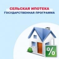 Государственная программа «Сельская ипотека»