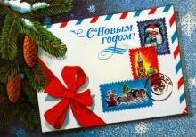 Почта России предлагает кировчанам поздравить близких с Новым годом дизайнерской новогодней открыткой