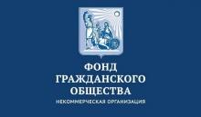 При поддержке «Фонда гражданского общества» в Приволжском федеральном округе реализуется 12 окружных общественных проектов