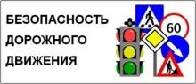 Прошло заседание комиссии по обеспечению безопасности дорожного движения