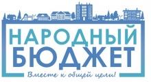 В Кировской области стартовал прием заявок на участие в проекте «Народный бюджет»