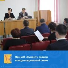В Кирове прошло первое заседание координационного совета, созданного при АО «Куприт»