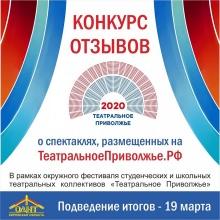В Кировской области запустили конкурс отзывов на спектакли фестиваля «Театральное Приволжье»