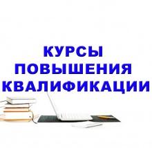 Курсы повышения квалификации и семинары