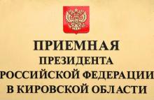 Прием граждан в региональной приемной президента российской федерации руководителем управления росреестра по кировской области