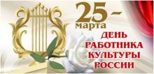 25 марта 2021 года -  День работника культуры в России