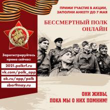 """Открылся прием заявок на участие в онлайн-шествии """"Бессмертного полка"""""""