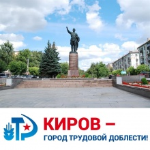 Кирову присвоено звание «Город трудовой доблести»