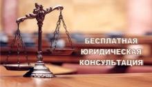 График работы Центра бесплатной юридической помощи населению в г.Кирове