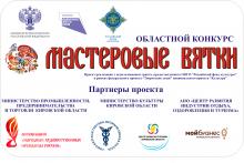В Кировской области пройдет конкурс «Мастеровые Вятки»